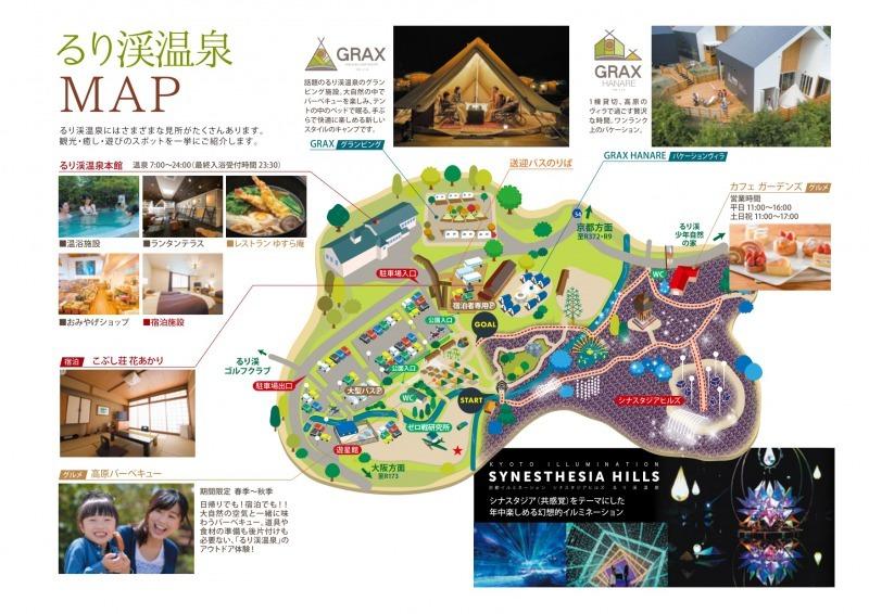 るり渓MAP