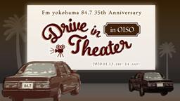 「Fm yokohama 35th Anniversary Drive in Theater in OISO」にカーナビ ストラーダ協賛