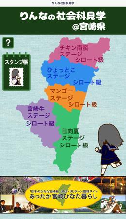 AI「りんな」による地方応援プロジェクト宮崎県と連携した「りんなの社会科見学@宮崎県」イメージ図