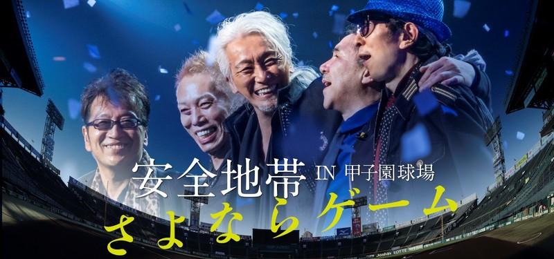 夏 の 甲子園 2019 チケット 発売 日