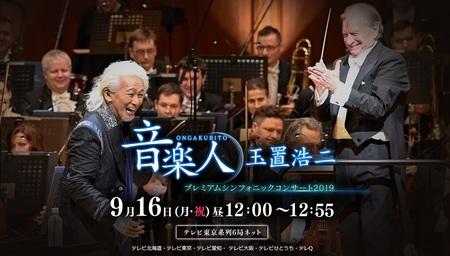 9/16玉置浩二×オーケストラ公演の特別番組放送!