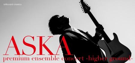 ASKA全国ツアーの追加公演(2/11東京) チケットが12月20日に先行発売スタート!