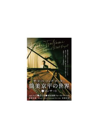 ヒット 筒美 曲 京平 故・筒美京平さん、読者が100曲から選んだ「ベスト3」は 「また逢う日まで」「木綿のハンカチーフ」抑えた名曲: