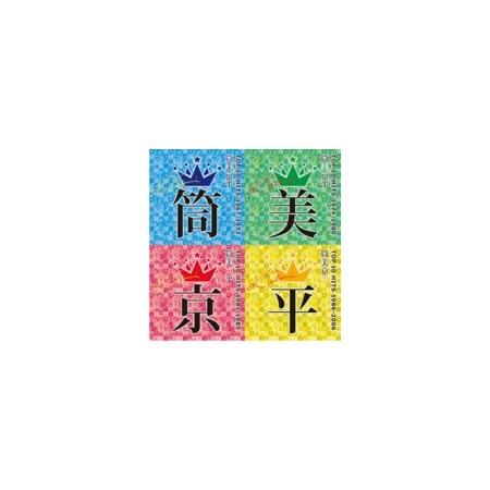 ヒット 筒美 曲 京平 「筒美京平 心のベストテン」