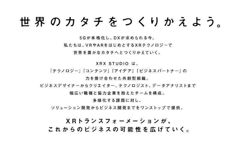"""国内電通グループ5社など合同で""""XRトランスフォーメーション""""を推進"""