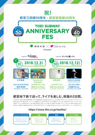都営三田線50周年・都営新宿線40周年企画! TOEI SUBWAY ANNIVERSARY FES