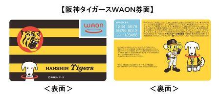「阪神タイガースWAON」好評につき、東京都16店舗でも販売開始!