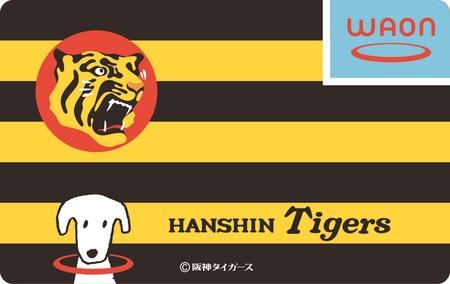阪神タイガースWAON
