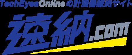 普及価格帯の計測器・アクセサリーの販売サイト「速納.com」2020年6月1日オープン