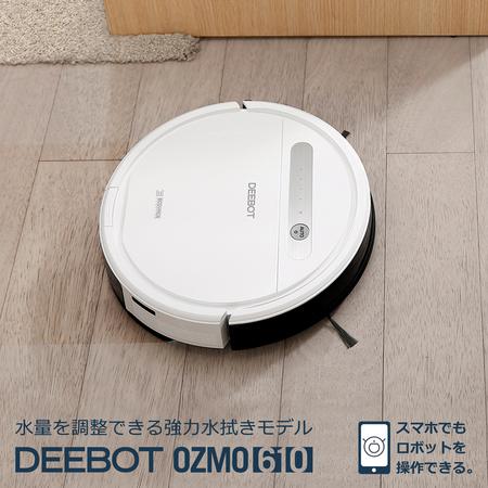 スマホアプリに対応し、強力な水拭き機能OZMOを搭載した ロボット掃除機 DEEBOT OZMO 610 を4月27日に発売