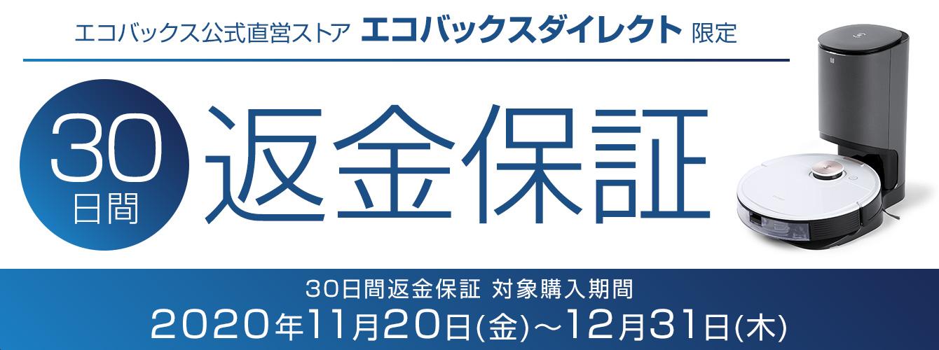 エコバックス公式直営ストア限定「30日間返金保証」実施