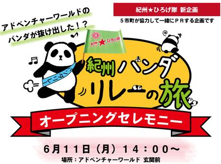 パンダのぬいぐるみが人から人へ 日本全国を旅する企画 「紀州パンダリレーの旅」開催