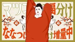 マツコ・デラックスさんがアニメキャラに!「ななつぼし」新CM「マツコのお福分け新米増量開始」篇放映開始