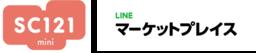電通テック、シャトルロックジャパンと共同で「SC121mini」を開発