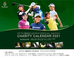 医療従事者応援「女子ゴルフ黄金世代×WOWOW スペシャルマッチ オリジナルチャリティーカレンダー」発売!