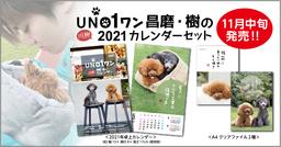 宇野昌磨・樹 兄弟合作の卓上カレンダー数量限定発売!
