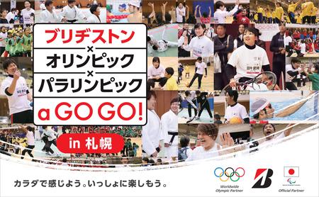 オリンピアン、パラリンピアンと一緒にスポーツを楽しむイベントを 8月4日(土)に札幌市で開催