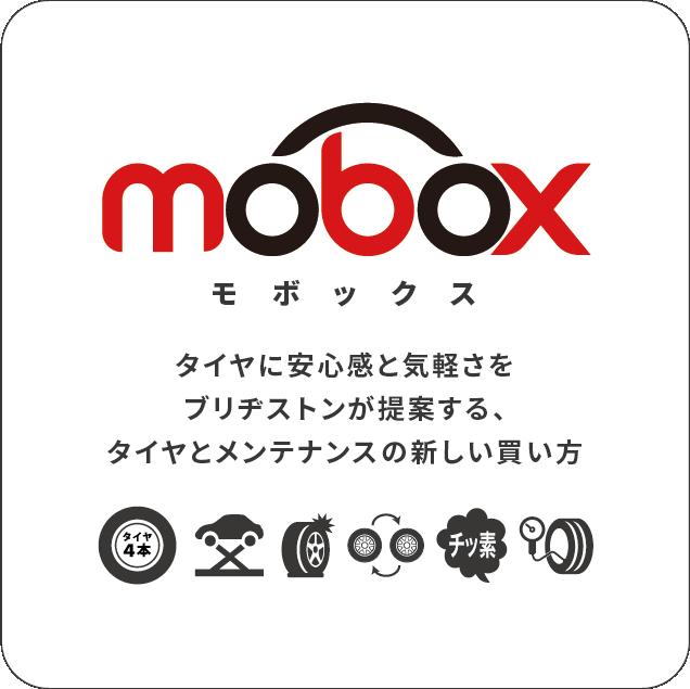 乗用車用タイヤのサブスクリプションサービス「Mobox」を4月より提供開始