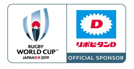 ラグビーワールドカップ2019™日本大会」オフィシャルスポンサー