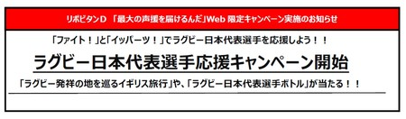 「ファイト!」と「イッパーツ!」でラグビー日本代表選手を応援しよう!!