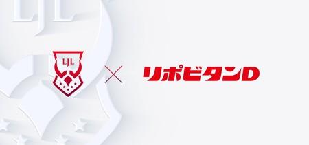 「League of Legends Japan League」オフィシャルドリンクパートナーに決定