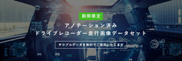 ブライセン、アノテーション済み自動車走行画像データセットのサンプルデータを期間限定で無料提供
