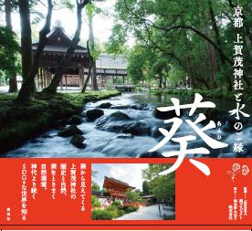 書籍「京都 上賀茂神社と水のご縁 葵(あふひ)」出版に協賛