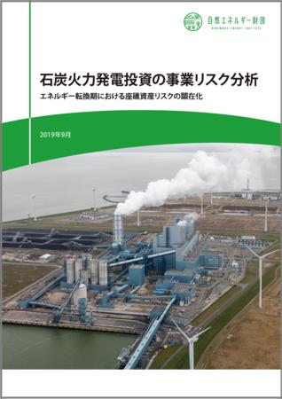 【報告書公表】石炭火力発電投資の事業リスク分析:エネルギー転換期における座礁資産リスクの顕在化