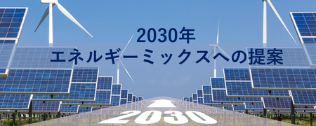【提言公表】2030年エネルギーミックスへの提案(第1版): 自然エネルギーを基盤とする日本へ