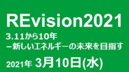 オンライン開催日迫る REvision2021:3.11から10年ー新しいエネルギーの未来を目指す(3/10 参加費無料)