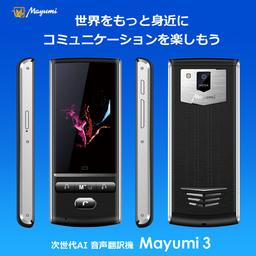 テスプロが世界カ国対応のデータ通信専用simカード Mayumiグローバルデータsim を発売 テスプロのプレスリリース 共同通信prワイヤー