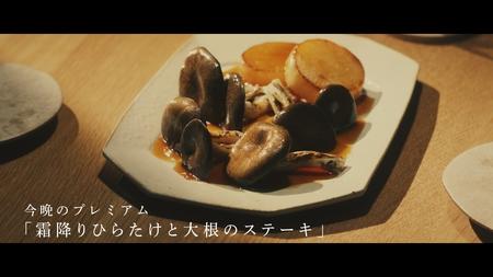 「大人のきのこ ステーキ」篇-3