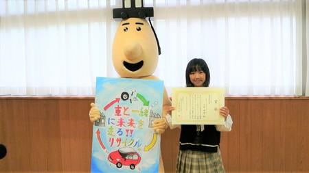 第3回クルマのリサイクル作品コンクール受賞者を表彰 静岡県三島市立北小学校 太田明希さん
