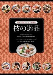 明石の鮨クーポンBOOK(表紙)