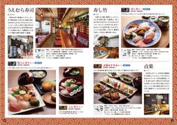 明石の鮨クーポンBOOK(中面③)