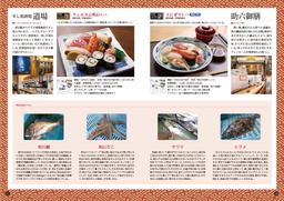明石の鮨クーポンBOOK(中面④)