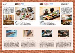 明石の鮨クーポンBOOK(中面⑤)