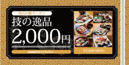 明石の鮨クーポン(日本語・2千円券)