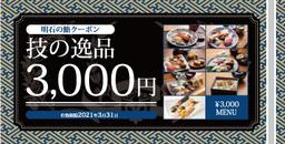 明石の鮨クーポン(日本語・3千円券)