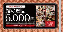 明石の鮨クーポン(日本語・5千円券)