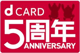 dカード5周年