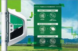 農業環境センサー「フィールドサーバ」