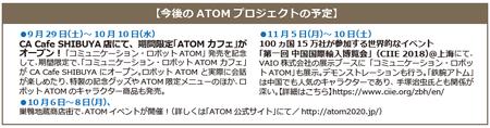 今後のATOMプロジェクトの予定