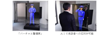 世界初、AIを活用した「バーチャル警備システム」を開発
