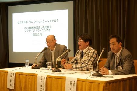 記者会見する出口氏(右)、佐々木氏(中央)、小山氏(左)
