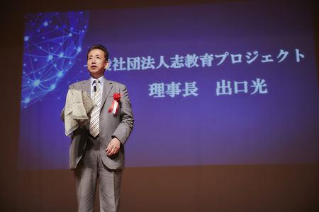 (出口光・一般社団法人 志教育プロジェクト理事長)