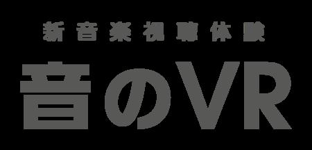 音のVRロゴ