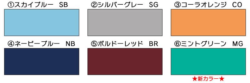 カラーの種類