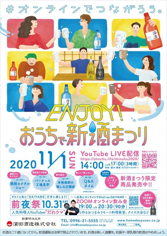 全国の本格焼酎ファンとオンラインでつながる2日間。「ENJOY! おうちで新酒まつり」実施内容決定!