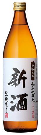 【画像】2020年度版 新酒初蔵仕込900ml瓶